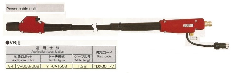 TDX00177 – Panasonic Power Conduit Cable    – VR006 / 008 1.3m
